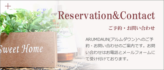 Reservation&Contact ご予約・お問い合わせ