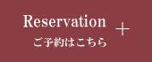 Reservation ご予約はこちら